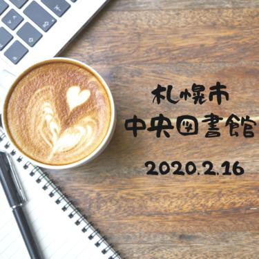 vol.1 札幌市中央図書館