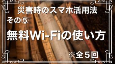 【重要】災害時にしか使えない無料Wi-Fiを知ってますか!?災害時のスマホ活用法⑤(※全5回)【スマホの使い方】