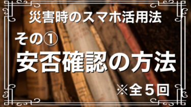 【重要】安否確認の方法を徹底解説!!災害時のスマホ活用法①(※全5回)【スマホの使い方】