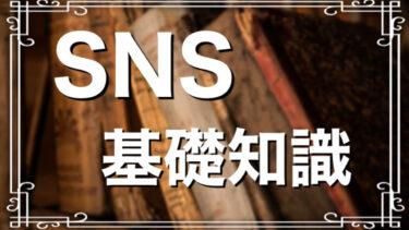 【基本】SNSの種類や特徴!これから始める方へ、ゆっくり解説!【スマホの使い方】