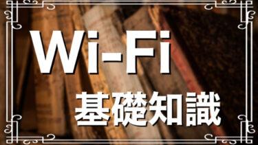 【必見】今さら聞けない!?Wi-Fiの意味と繋げ方、詳しく解説します!【スマホの使い方】