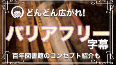 【バリアフリー字幕】難聴者の方が様々なコンテンツを楽しめる仕組み